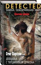 Ларссон С. - Девушка с татуировкой дракона' обложка книги