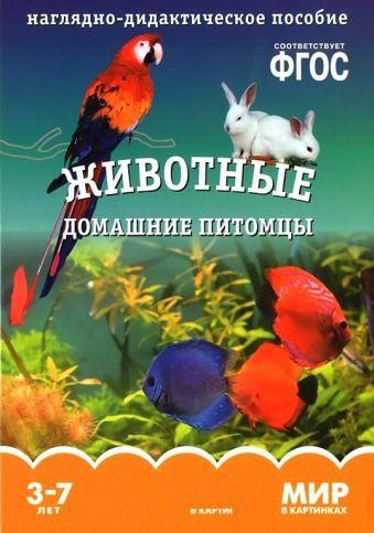 ФГОС Мир в картинках. Животные домашние питомцы Минишева Т.