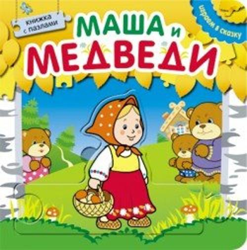 Играем в сказку.  Книжка с пазлами. Маша и медведи (New)