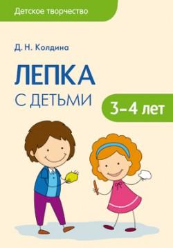 Детское творчество. Лепка с детьми 3-4лет Колдина Д. Н.