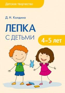 Детское творчество. Лепка с детьми 4-5 лет Колдина Д. Н.