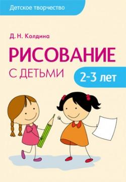 Детское творчество. Рисование с детьми 2-3 лет Колдина Д. Н.
