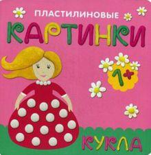 Бурмистрова Л., Мороз В. - Пластилиновые картинки. Кукла обложка книги