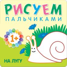 Романова М. - Рисуем пальчиками. На лугу обложка книги