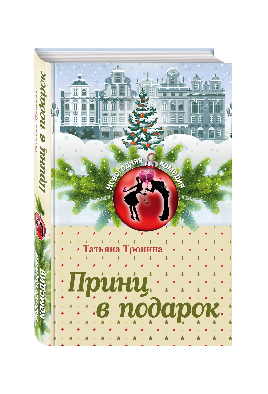 Тронина Т.М. Принц в подарок
