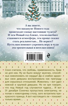 Обложка сзади Принц в подарок Татьяна Тронина