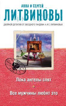 Литвинова А.В., Литвинов С.В. - Пока ангелы спят. Все мужчины любят это обложка книги