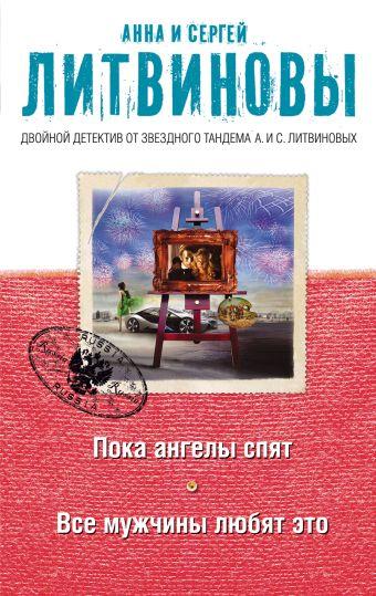 Пока ангелы спят. Все мужчины любят это Литвинова А.В., Литвинов С.В.