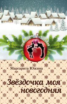 Обложка Звёздочка моя новогодняя Маргарита Южина