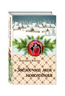 Южина М.Э. - Звёздочка моя новогодняя обложка книги