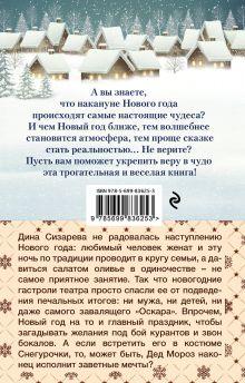 Обложка сзади Звёздочка моя новогодняя Маргарита Южина