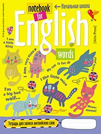 Тетрадь для записи английских слов в начальной школе (Кошки)