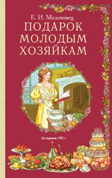Обложка Подарок молодым хозяйкам Елена Молоховец