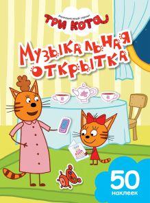 - Музыкальная открытка обложка книги