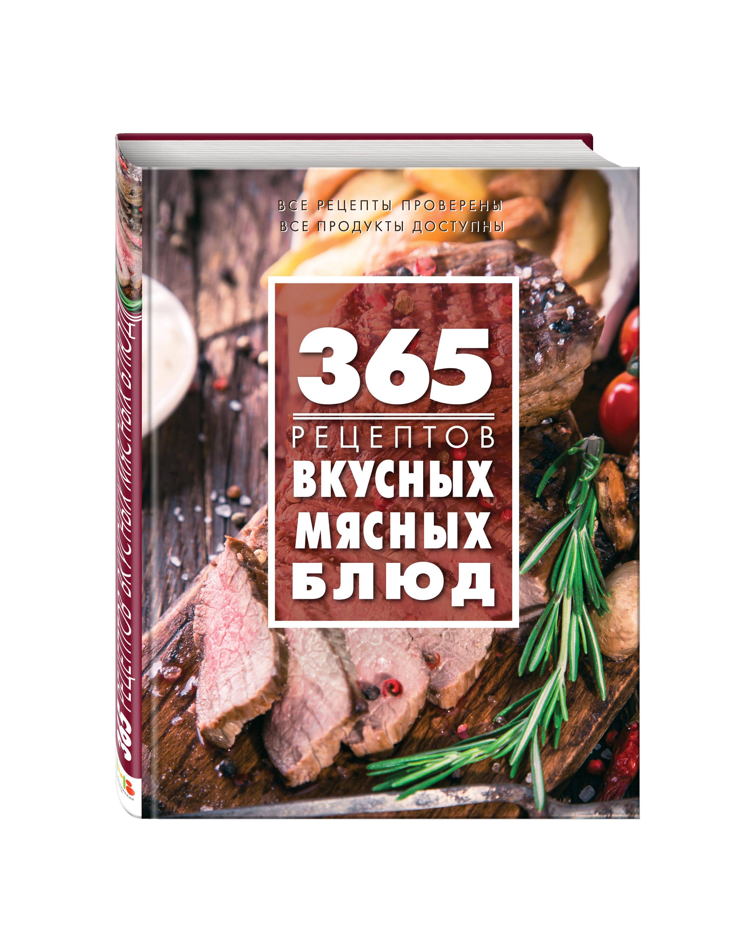 365 рецептов вкусных мясных блюд