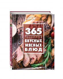 <нe указано> - 365 рецептов вкусных мясных блюд обложка книги