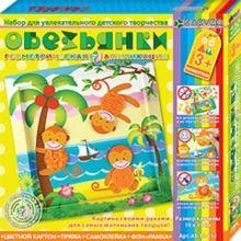 - Набор для изготовления картины Обезьянки обложка книги
