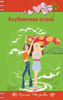 Обложка Клубничная осень Ирина Мазаева