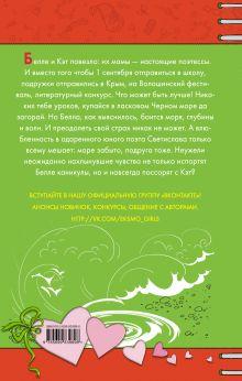 Обложка сзади Клубничная осень Ирина Мазаева