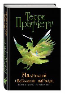 Пратчетт Т - Маленький свободный народец (черн.) обложка книги