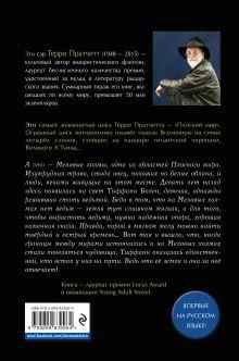 Обложка сзади Маленький свободный народец (черн.) Терри Пратчетт