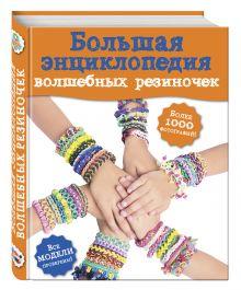 - Большая энциклопедия волшебных резиночек обложка книги