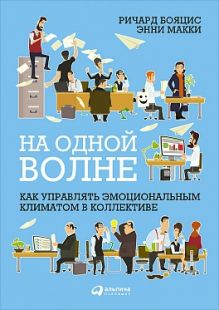 Макки Э.,Бояцис Р. - На одной волне: Как управлять эмоциональным климатом в коллективе обложка книги