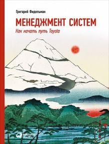 Фидельман Г. - Менеджмент систем: Как начать путь Toyota обложка книги