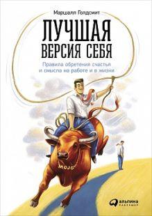Голдсмит М. - Лучшая версия себя: Правила обретения счастья и смысла на работе и в жизни обложка книги