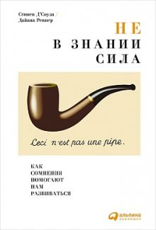 Д`Соуза С.,Реннер Д. - Не в знании сила: Как сомнения помогают нам развиваться обложка книги