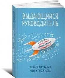 Немировский И.,Старожукова И. - Выдающийся руководитель: Как обеспечить бизнес прорыв и вывести компанию в лидеры отрасли обложка книги