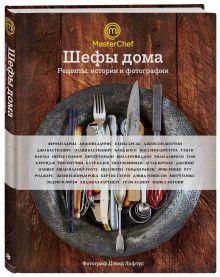 <нe указано> - Шефы дома. Что готовят самые известные шеф-повара у себя на кухне обложка книги