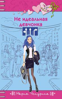 Обложка Не идеальная девчонка Мария Чепурина