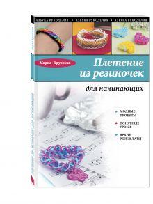 - Плетение из резиночек для начинающих обложка книги