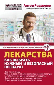 Обложка Лекарства: как выбрать нужный и безопасный препарат Антон Родионов