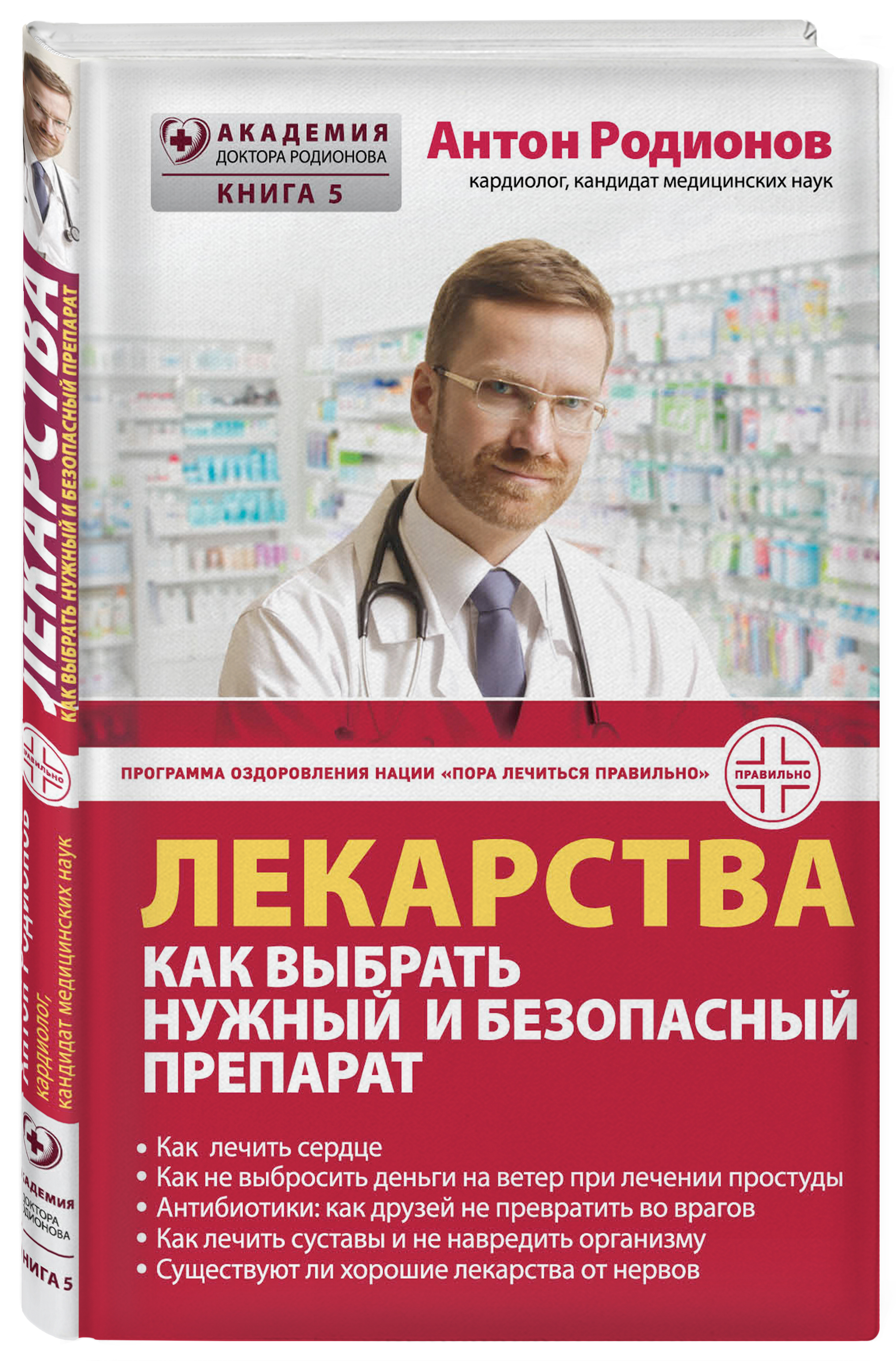 Лекарства: как выбрать нужный и безопасный препарат ( Антон Родионов  )