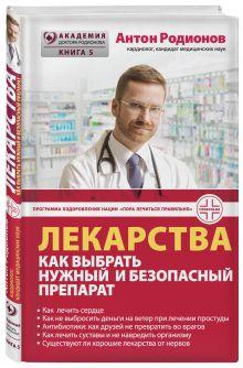 Родионов А.В. - Лекарства: как выбрать нужный и безопасный препарат обложка книги