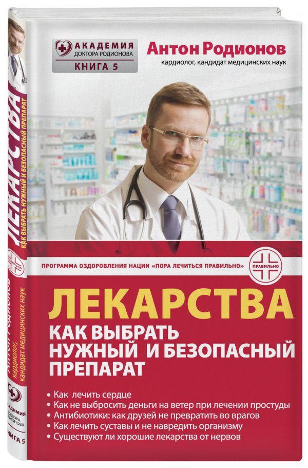 Лекарства: как выбрать нужный и безопасный препарат Родионов А.В.