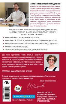 Обложка сзади Лекарства: как выбрать нужный и безопасный препарат Антон Родионов