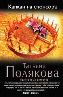 Полякова Т.В. - Капкан на спонсора обложка книги