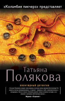 Полякова Т.В. - Коламбия пикчерз представляет обложка книги