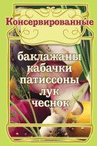 Консервированные баклажаны, кабачки, патиссоны, лук, чеснок (для 7 континента)