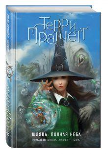 Пратчетт Т - Шляпа, полная неба (цветн.) обложка книги