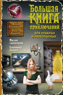 Большая книга приключений для храбрых и любопытных