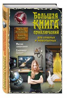 Большая книга приключений для храбрых и любопытных обложка книги