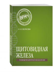Щитовидная железа обложка книги