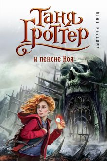 Обложка Таня Гроттер и пенсне Ноя (#7) Дмитрий Емец