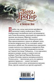 Обложка сзади Таня Гроттер и пенсне Ноя (#7) Дмитрий Емец