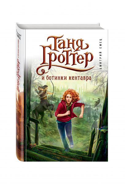 Таня Гроттер и ботинки кентавра