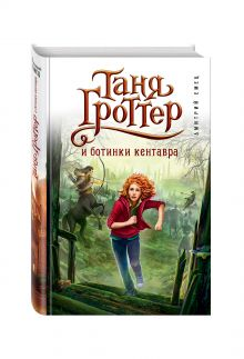 Емец Д.А. - Таня Гроттер и ботинки кентавра обложка книги